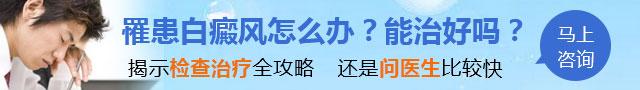 白癜风检查治疗