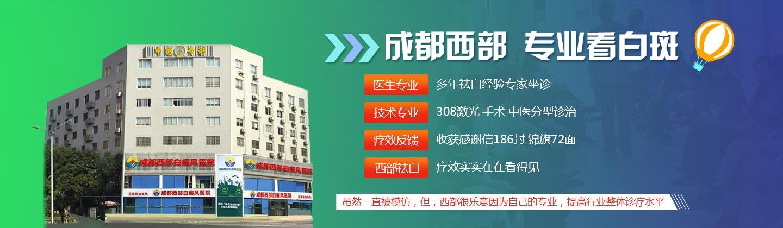 四川治疗白癜风医院