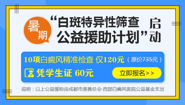 白癜风特需门诊四川省人民医院专家